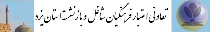 تعاونی اعتبار فرهنگیان شاغل و بازنشسته استان یزد